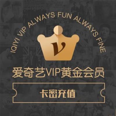 愛奇藝 VIP黃金會員